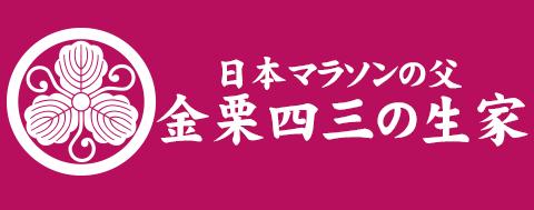日本マラソンの父 金栗四三の生家