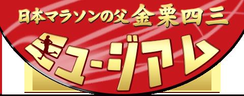 いだてん-日本マラソンの父【金栗四三ミュージアム】
