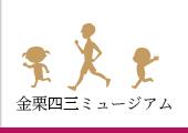 金栗四三ニュージアム