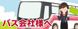 バス会社様へ