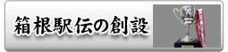 いだてん金栗四三【箱根駅伝の創設】