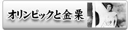 いだてん金栗四三【オリンピックと金栗】