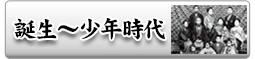 いだてん金栗四三【誕生~少年時代】