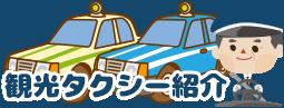 観光タクシー紹介