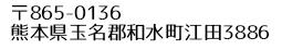熊本県玉名郡和水町江田3886