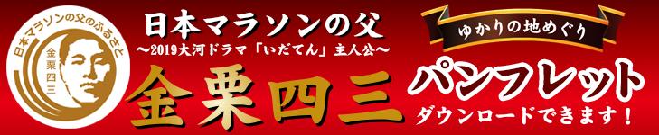 日本マラソンの父~2019年大河ドラマ「いだてん」主人公~金栗四三パンフレット