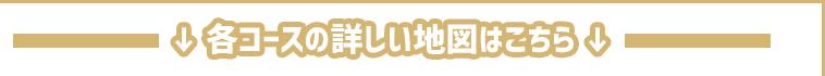 和水町ランニングマップ各コースの詳しい地図