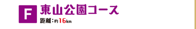 F東山公園コース