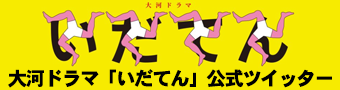 大河ドラマ「いだてん」公式ツイッター