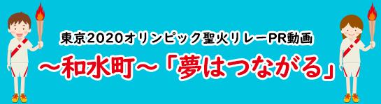 東京2020オリンピック聖火リレーPR動画~和水町~「夢はつながる」